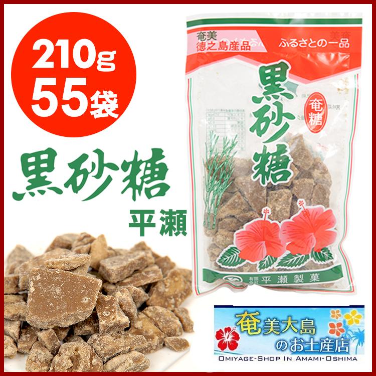 黒砂糖/黒糖/奄美大島/平瀬製菓210g×55袋/加工黒糖/送料無料