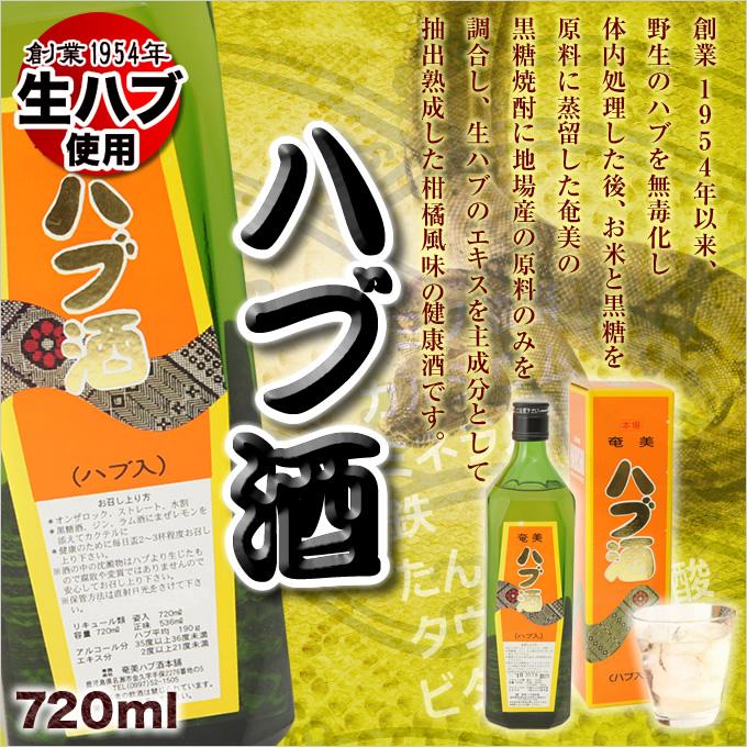 奄美ハブ酒姿入り(はぶ酒)720ml