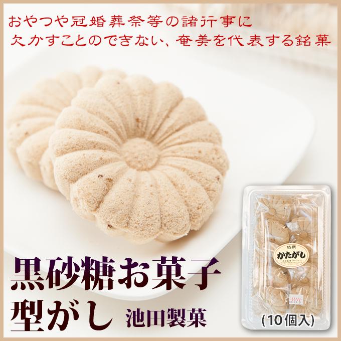 奄美黒砂糖お菓子/型がし/菓子/池田製菓