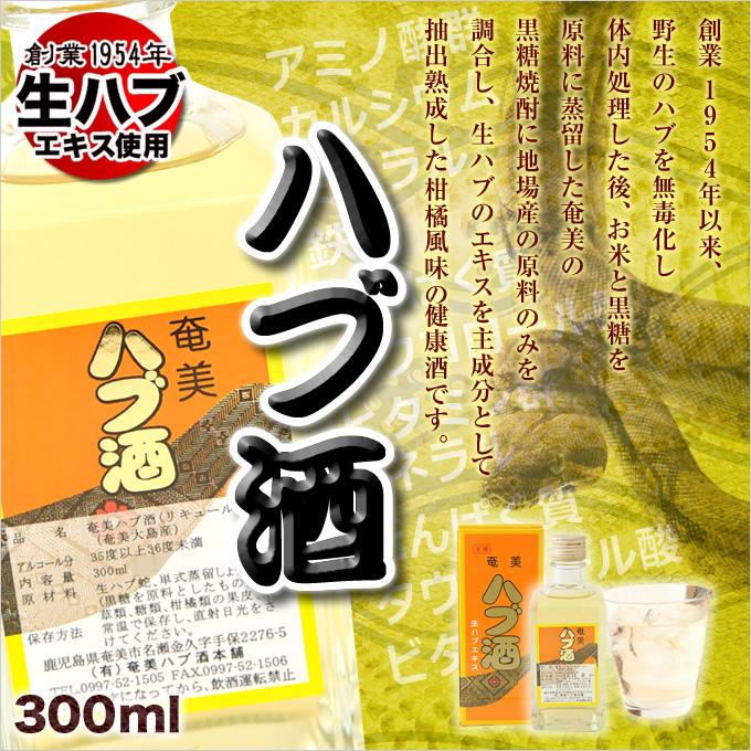 奄美ハブ酒/はぶ酒/300ml