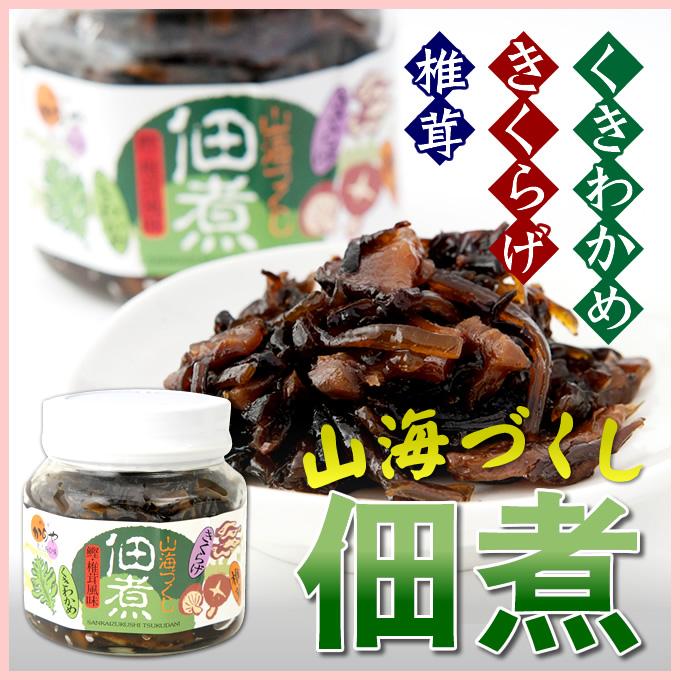 鰹・椎茸風味・佃煮・【山海づくし】久保醸造
