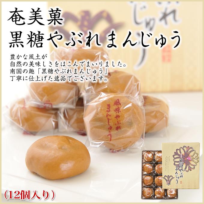 奄美大島お土産お菓子/黒糖やぶれまんじゅう/12個入り