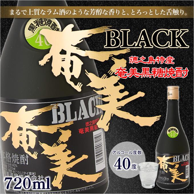 奄美黒糖焼酎奄美ブラック40度720ml/奄美酒類