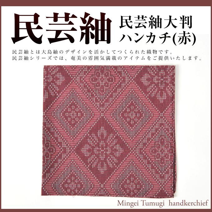 民芸紬大判ハンカチ【赤】