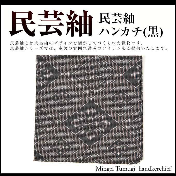 民芸紬ハンカチ【黒】