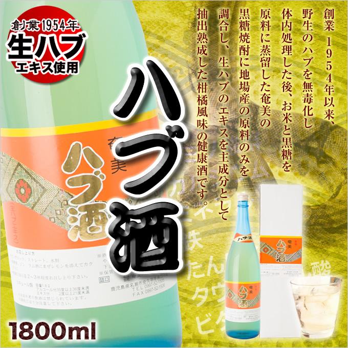 奄美ハブ酒/はぶ酒/(一升瓶)1800ml
