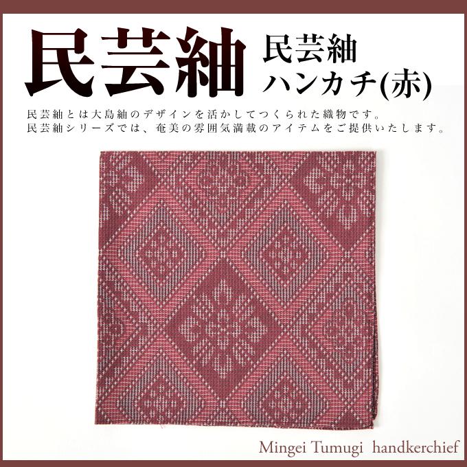 民芸紬ハンカチ【赤】
