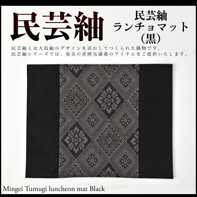 民芸紬ランチョンマット【黒】