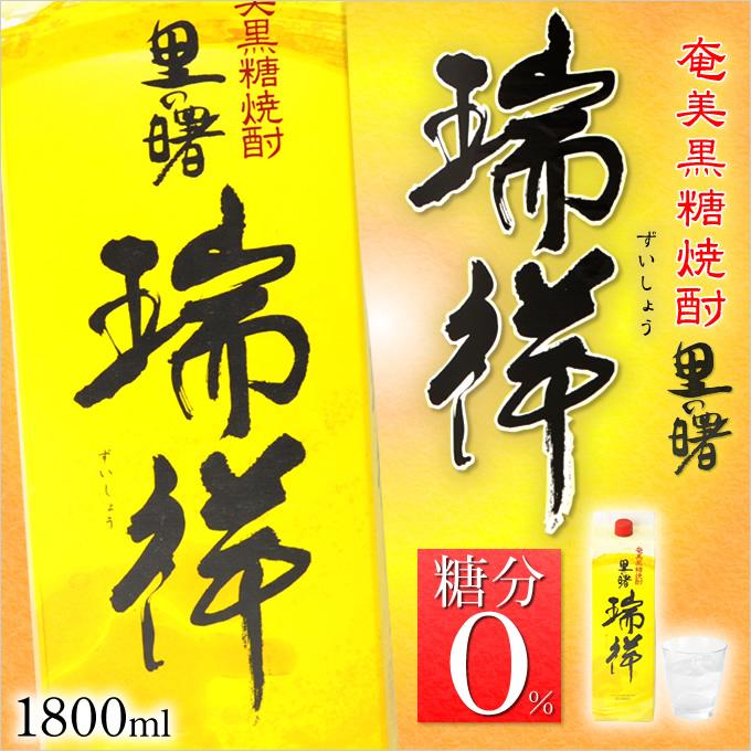 奄美黒糖焼酎/里の曙瑞祥紙パック25度/1800ml×6本/町田酒造/送料無料