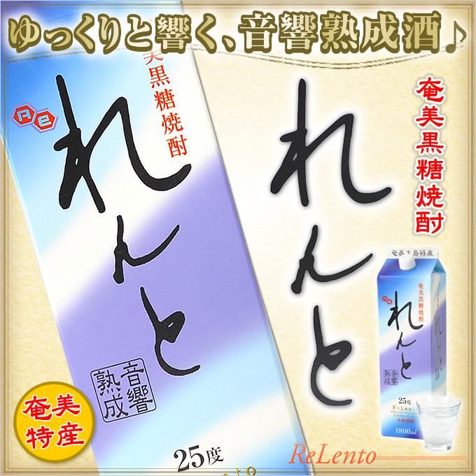 奄美黒糖焼酎れんと25度紙パック1800 ml×6本 奄美大島開運酒造 送料無料