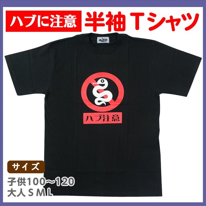 【Tシャツ】ハブに注意半袖Tシャツ