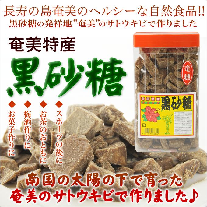 黒砂糖/黒糖/奄美大島/プラスチック入り360g/加工黒糖/平瀬製菓