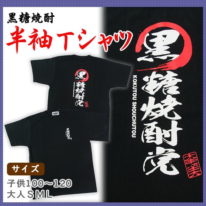 【Tシャツ】黒糖焼酎半袖Tシャツ