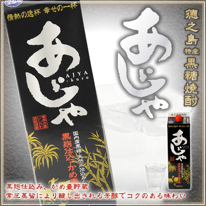 奄美黒糖焼酎 あじゃ 黒麹仕込み 25度 紙パック 1800ml ×6本 送料無料