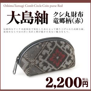 奄美大島紬/竜郷柄/クシ丸財布/赤