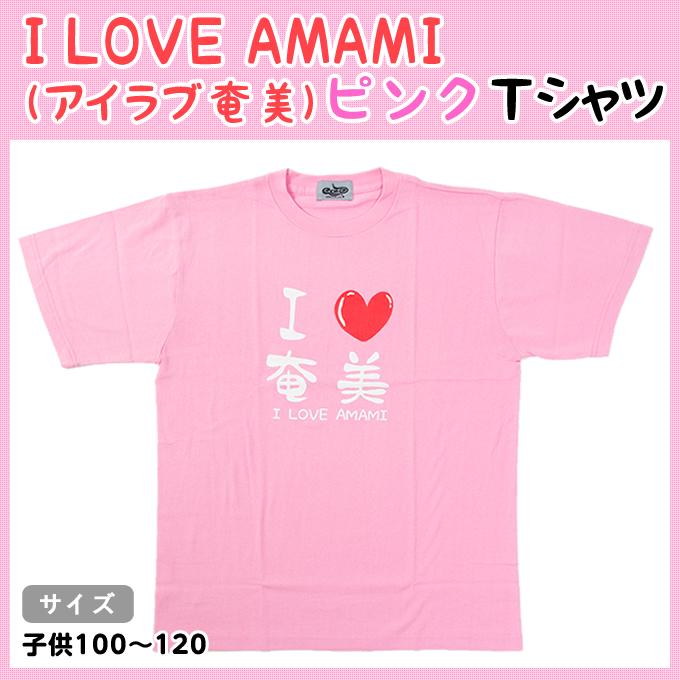 【Tシャツ】 I LOVE AMAMI (アイラブ奄美) (ピンク)