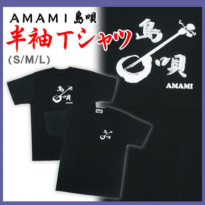 【Tシャツ】AMAMI島唄半袖Tシャツ