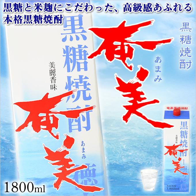 奄美黒糖焼酎/奄美25度紙パック25度1800ml/奄美酒類