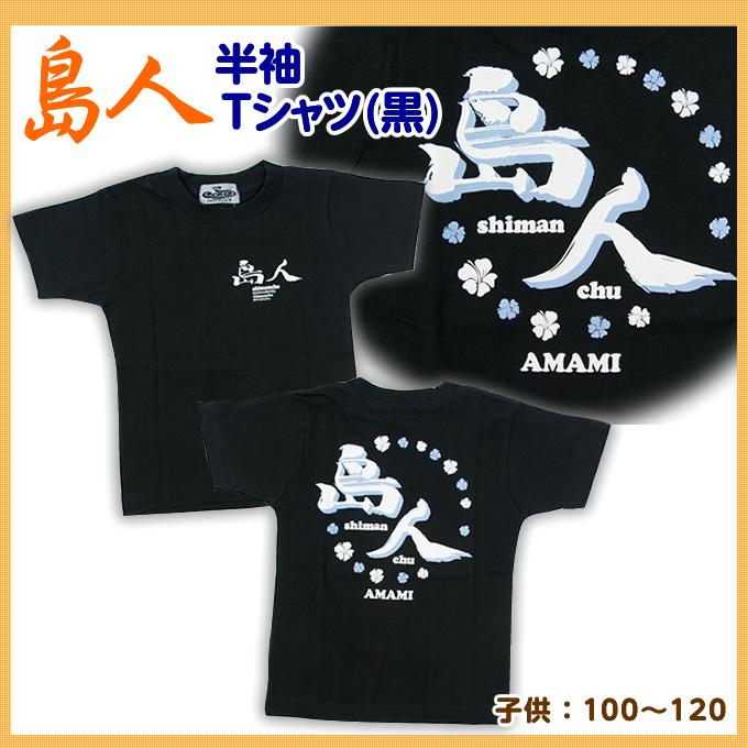 【Tシャツ】島人半袖Tシャツ(黒)