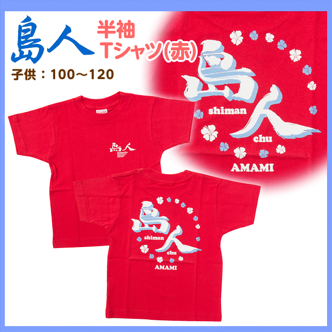 【Tシャツ】島人半袖Tシャツ(赤)