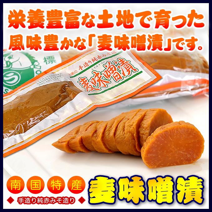 麦味噌漬け/みそ漬け/上園食品200g×10本
