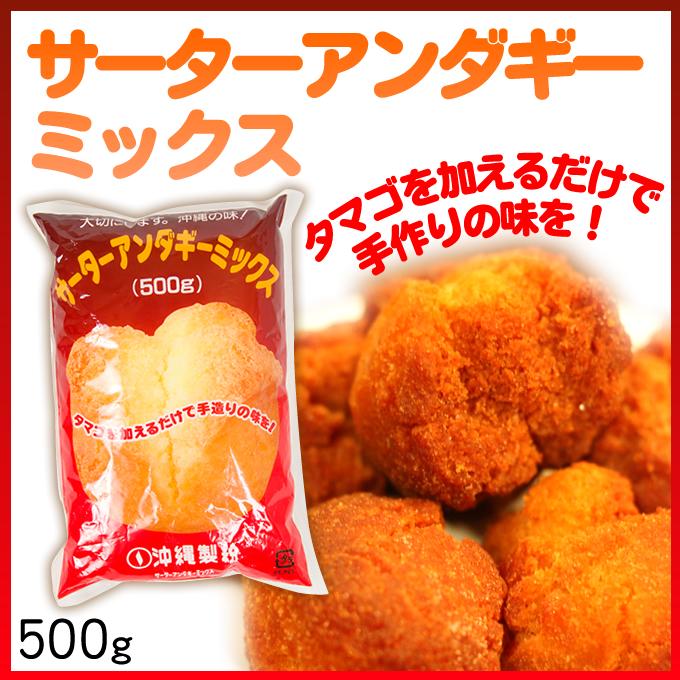 アンダーギー粉/白/500g