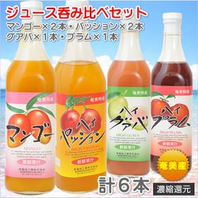 【送料無料】ジュース呑み比べセット【マンゴー×2本・パッション×2本・グアバ×1本・プラム×1本】