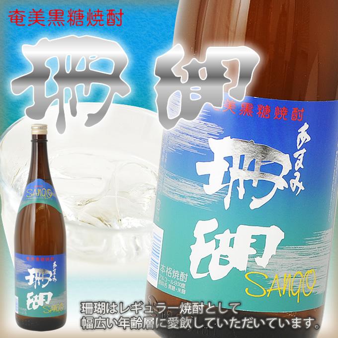 奄美黒糖焼酎珊瑚30度一升瓶(1800ml)