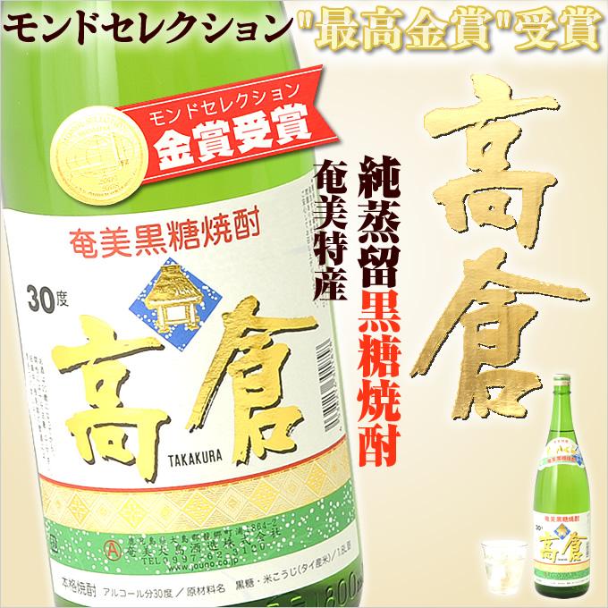 奄美黒糖焼酎高倉30度/一升瓶/1800ml/奄美大島酒造