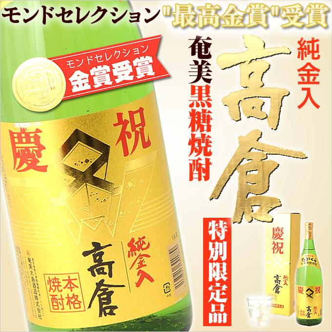 奄美黒糖焼酎/高倉30度金箱入一升瓶/1800ml【大島酒造】【贈答】【焼酎】【酒】