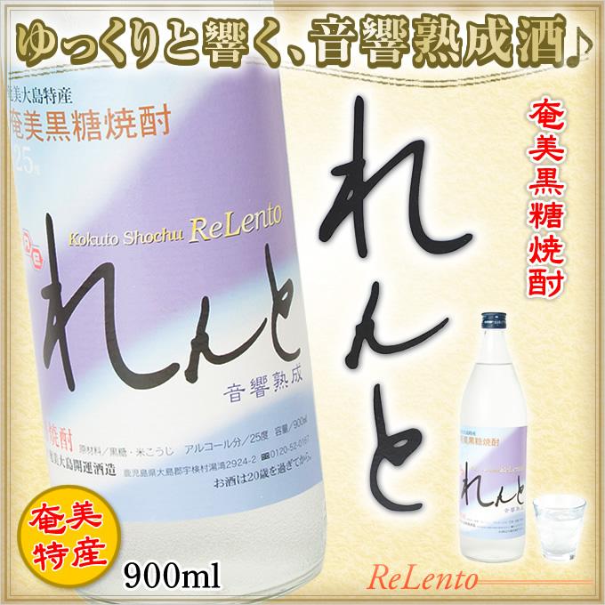 奄美黒糖焼酎 れんと900ml【化粧箱なし】奄美大島開運酒造