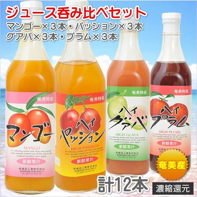 【送料無料】ジュース呑み比べセット【マンゴー×3本・パッション×3本・グアバ×3本・プラム×3本】