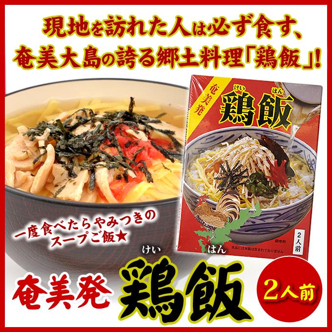 奄美鶏飯【けいはん】2人前【タイセイ】
