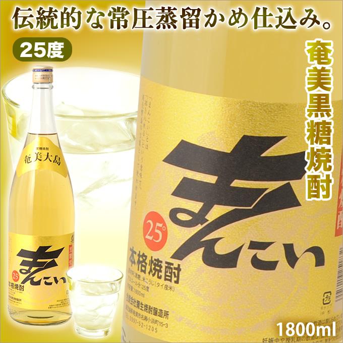 奄美黒糖焼酎まんこい25度一升瓶/1800ml/弥生酒造
