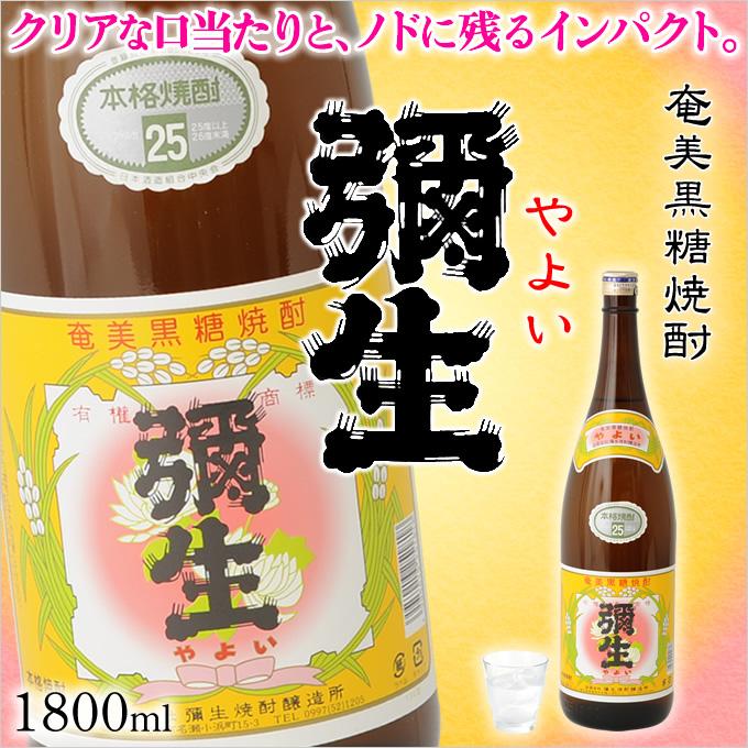 奄美黒糖焼酎弥生25度一升瓶/1800ml/弥生焼酎醸造所