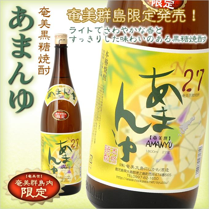 奄美黒糖焼酎 あまんゆ 27度 一升瓶 1800ml×6本 にしかわ/送料無料