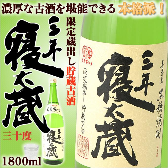 奄美黒糖焼酎三年寝太蔵30度一升瓶/1800ml/喜界酒造