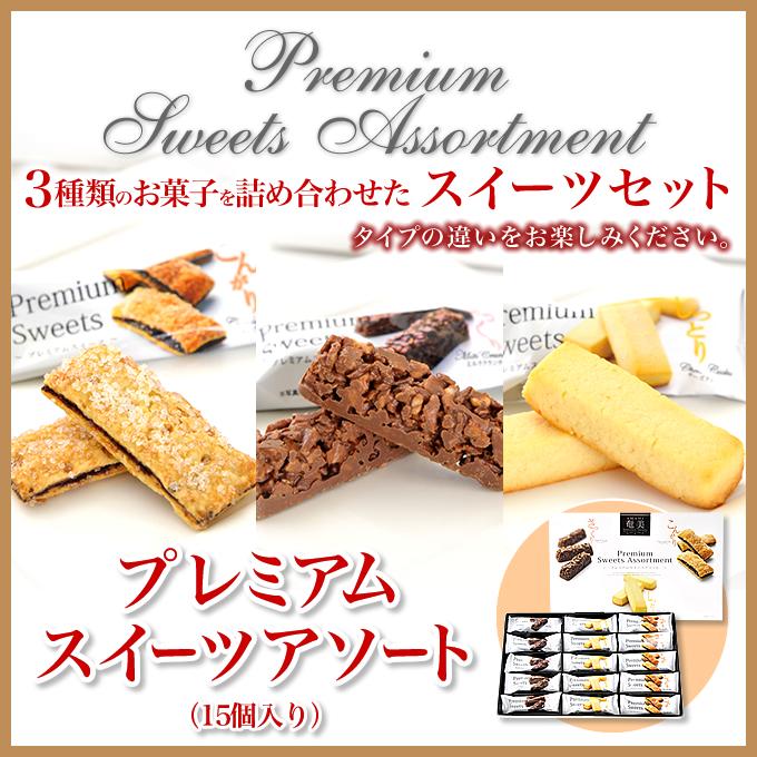 奄美大島お土産お菓子/プレミアムスイーツアソート/15個入り