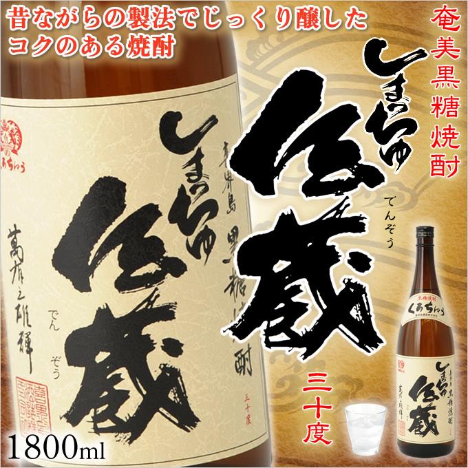 奄美黒糖焼酎しまっちゅ伝蔵30度一升瓶/1800ml/喜界酒造