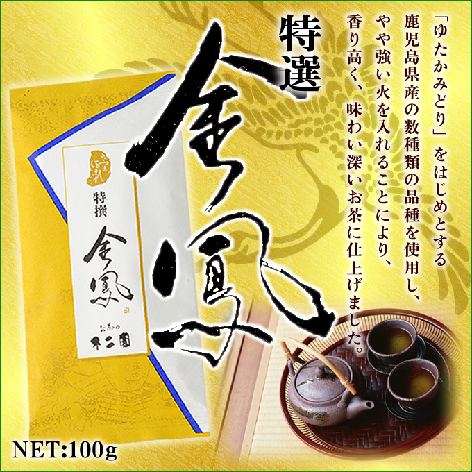 緑茶/前茶/金鳳