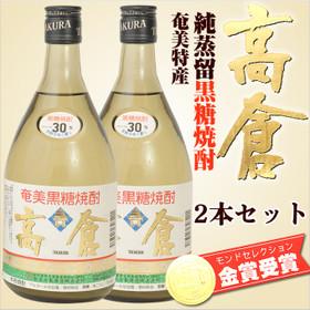 奄美黒糖焼酎高倉30度720ml/奄美大島酒造/2本入りギフトセット/送料無料