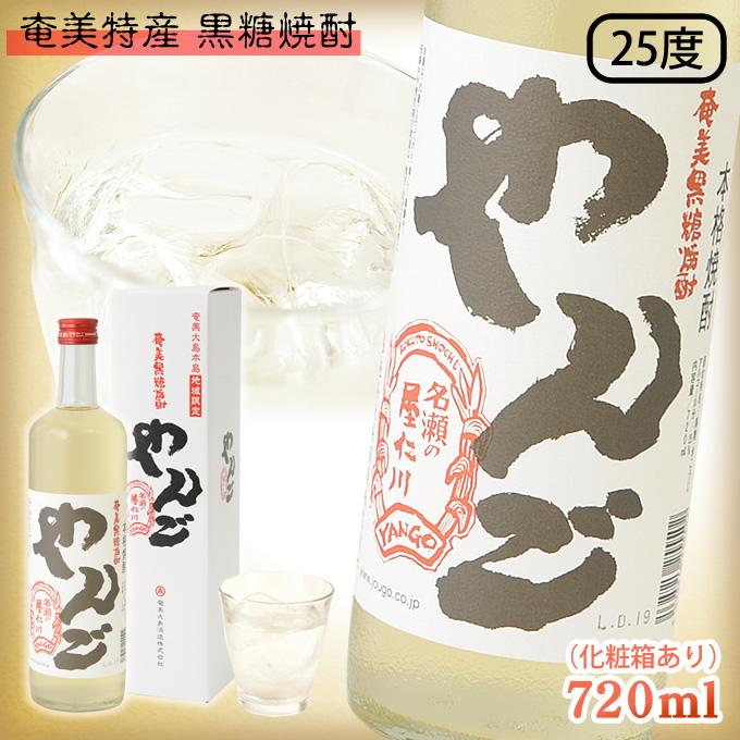 奄美黒糖焼酎やんご25度720ml/化粧箱入り/奄美大島酒造