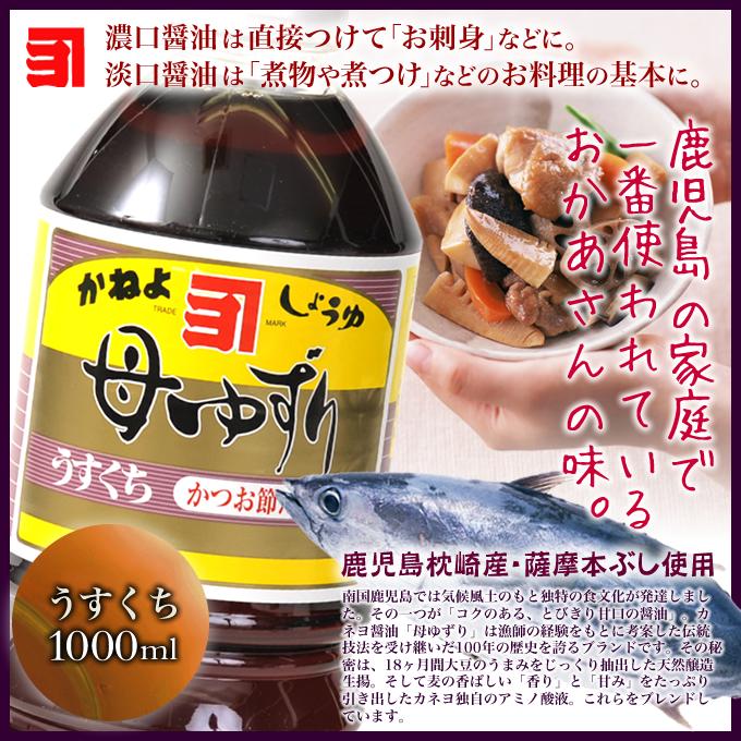 カネヨ醤油/かねよ母ゆずり薄口醤油(うすくちしょうゆ)1000ml/醤油/お中元/お歳暮/九州醤油」鹿児島のしょうゆ