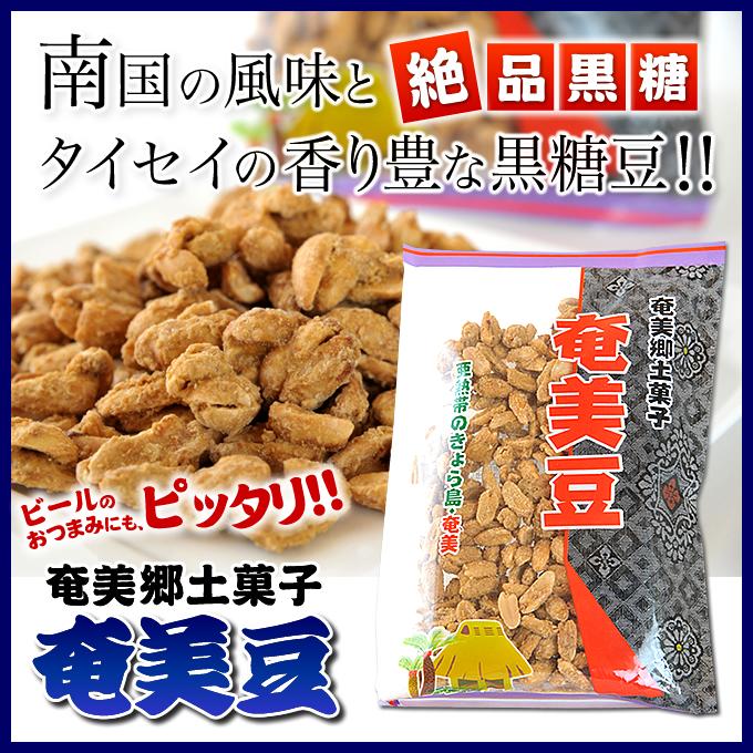奄美大島/黒砂糖お菓子/奄美豆200g×20袋/タイセイ観光/送料無料