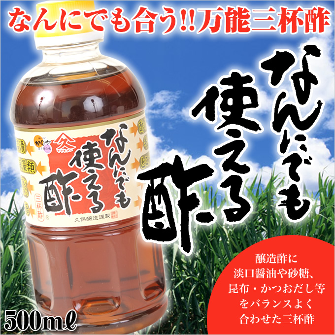 三杯酢/なんにでも使える酢500ml/ヤマキュー