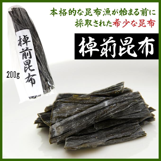棹前昆布【こんぶ】【海藻】200g