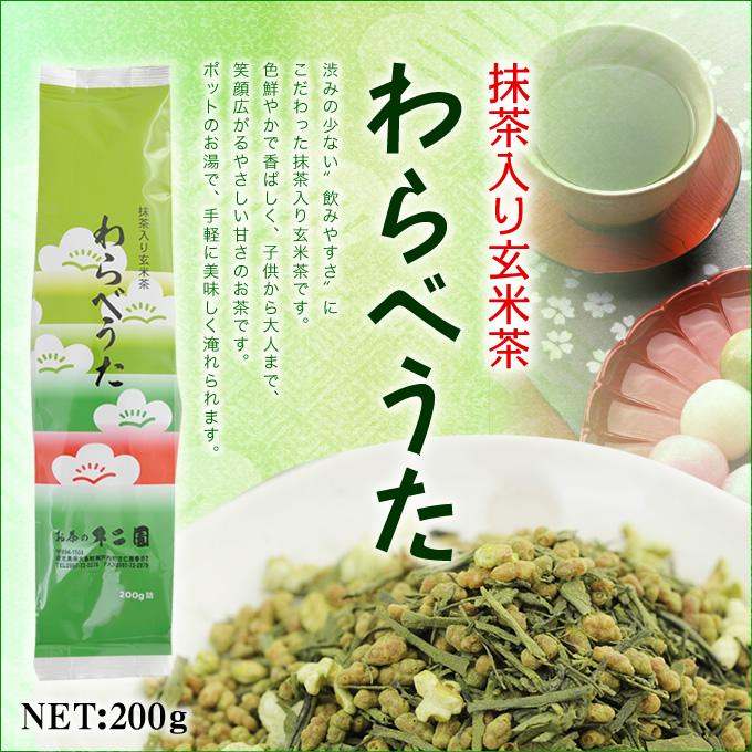 【緑茶】抹茶入り玄米茶わらべうた200g
