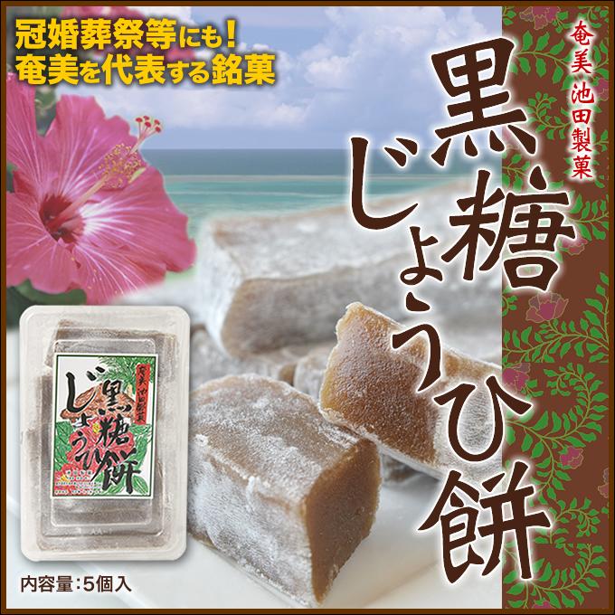 奄美大島黒砂糖お菓子/黒糖じょうひ餅/池田製菓