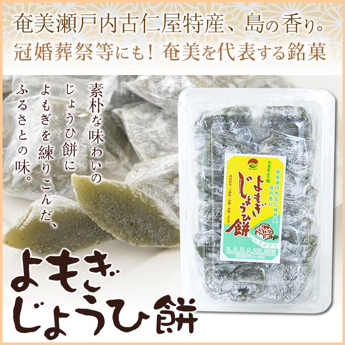 奄美大島黒砂糖お菓子/黒糖よもぎじょうひ餅/ヨモギじょうひ餅/池田製菓