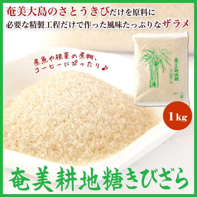 奄美耕地きびざらめ/黒糖ザラメ/黒砂糖ざらめ/富国製糖/1kg×25袋/送料無料